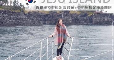 韓國 ▌濟州島自由行:濟州島香格里拉遊艇出海觀光+香格里拉足療新體驗