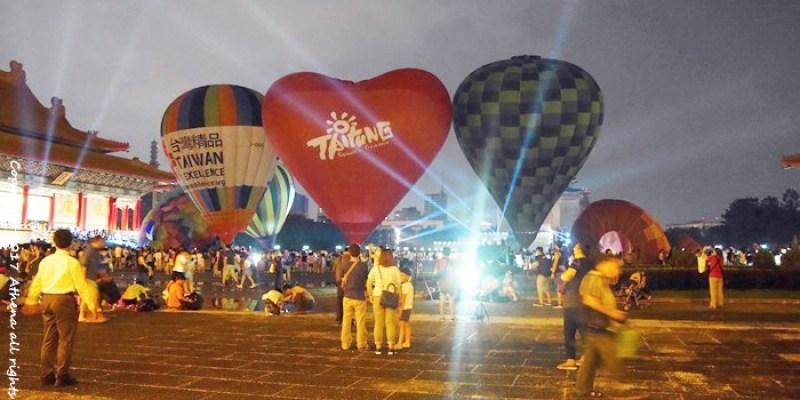 台北 ▌熱氣球 光雕音樂會 Taiwan Balloon Festival - 6/10台北ㄧ日快閃 (附2017台灣國際熱氣球嘉年華會的光雕音樂會 場次 地點 時間)