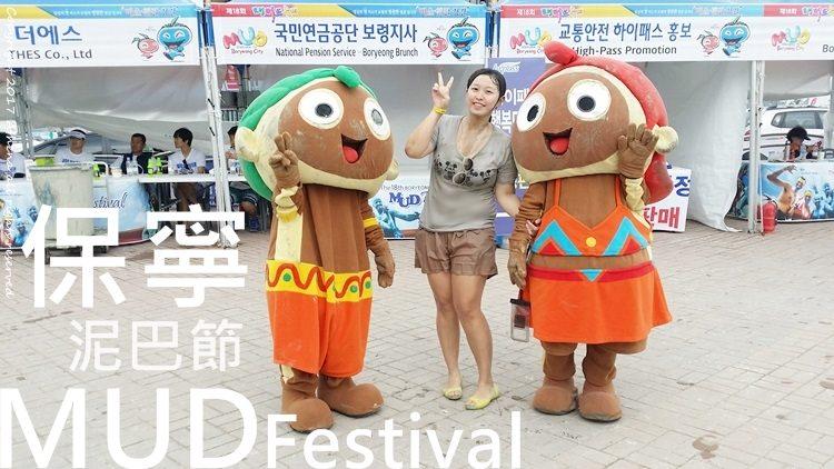 韓國 ▌夏季慶典:保寧美容泥漿節/保寧泥巴節 MUD festival 보령머드축제 含交通介紹