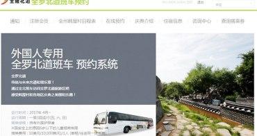 韓國旅遊 ▌超便宜的全羅北道班車帶你去全州玩 只要US10元/全州外國人免費巴士體驗