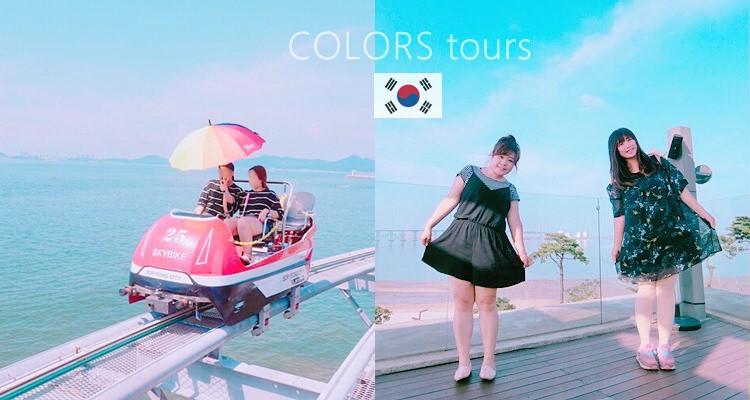 【韓國一日團】COLORS tours 空中腳踏車。五色星光夜燈節。西海美景CAFE #影音