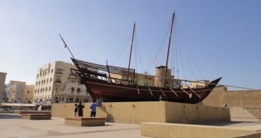 杜拜 ▌水上計程車,帶你橫跨杜拜灣 順遊杜拜博物館 杜拜傳統市集 《Iris專欄》