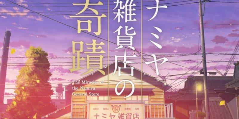 電影 ▌解憂雜貨店 Miracles of the Namiya General Store ナミヤ雑貨店の奇蹟