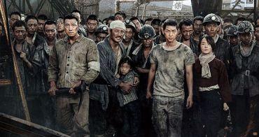 韓國電影 ▌軍艦島군함도 黃晸玟 蘇志燮 宋仲基主演 #更新無限挑戰相關心得