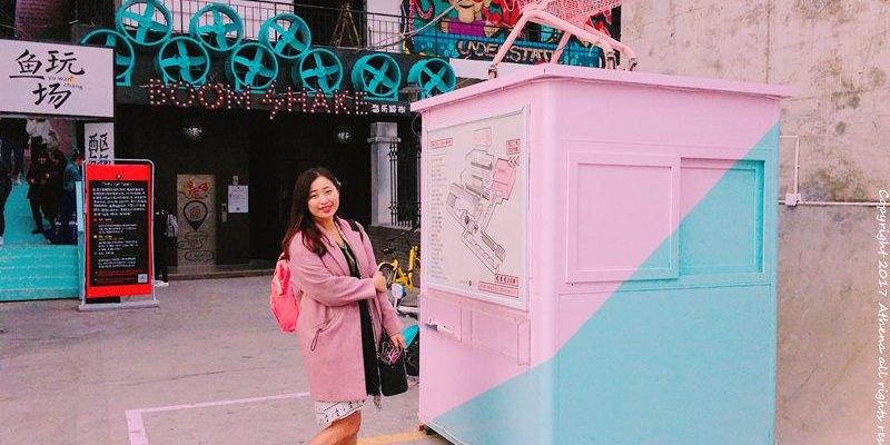 廈門旅行 ▌沙坡尾藝術西區 Shapowei ART ZONE 手作創意市集 網美拍照打卡點