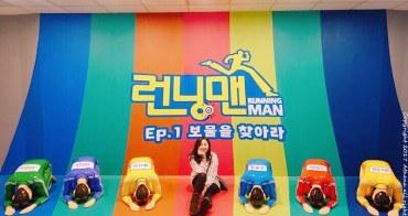 韓國首爾 ▌鐘閣站(131) Running Man體驗館 一起來探險 近仁寺洞 附Kkday訂票連結
