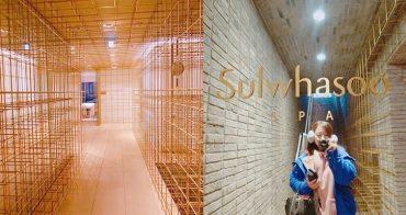 韓國首爾 ▌狎鷗亭站(336) 雪花秀Sulwhasoo Balance SPA體驗 超舒服 #高級韓方護理