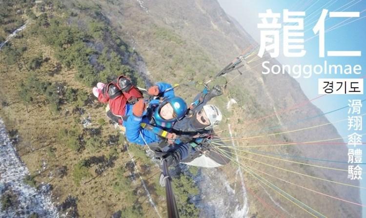 韓國 ▌京畿道 龍仁Songgolmae滑翔傘體驗 송골매 패러글라이딩스쿨 冬天飛行看雪景