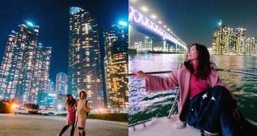 韓國 ▌釜山特色行程推薦!私人遊艇體驗+包車夜遊 不同角度看釜山夜景 永生難忘超喜歡