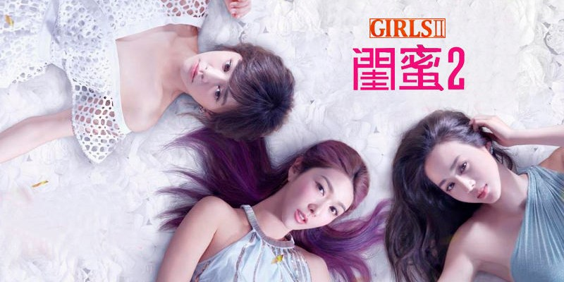 電影 ▌閨蜜2 GIRLS II  影評:到電影院裡買快樂(?) 根本就是部喜劇 (或鬧劇哈哈哈)