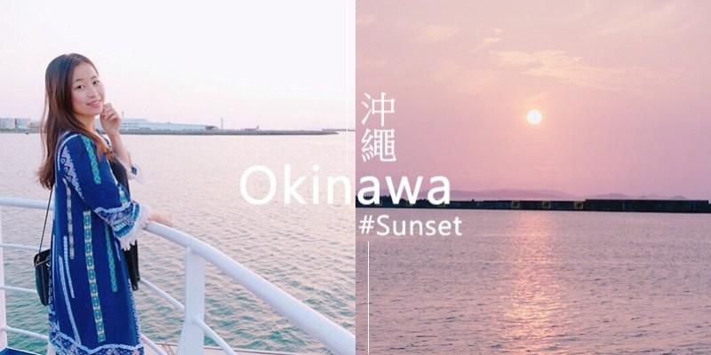 日本旅行 ▌沖繩浪漫體驗:黃昏夕陽搭船欣賞美景+杜鵑套餐ブーゲンビリアコース