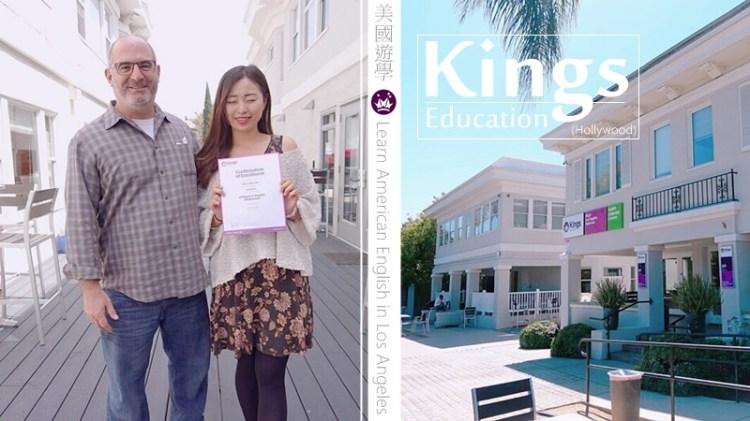 美國語言學校 ▌Kings Los Angeles (Hollywood) 假期英語課程25+Vaction Course 短期遊學心得《分級考試 課程 教學方式 畢業典禮》