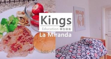 美國遊學 ▌留學期間住哪裡?學校宿舍La Mirada + 周邊環境分享 & 學校活動介紹