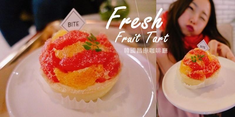 韓國 ▌昌原咖啡廳推薦!BITE 바이트 新鮮水果塔 不會太甜嘟嘟好 讓人忍不住好想打包