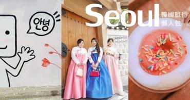 【韓國自由行】2019首爾自由行。六天五夜行程 必去景點 推薦美食 行程懶人包
