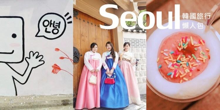 韓國自由行:2020首爾自由行。六天五夜行程 必去景點 推薦美食 行程懶人包