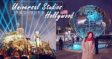 美國 ▌洛杉磯遊樂園!美國加州環球影城Universal Studios Hollywood 片場特效超酷