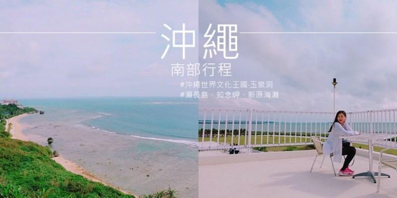 日本 ▌沖繩南部行程:沖繩世界文化王國‧玉泉洞、瀨長島、知念岬、新原海灘一日遊
