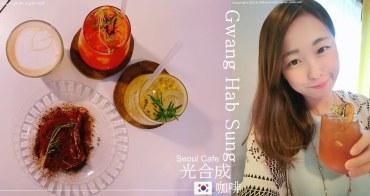 韓國首爾 ▌望遠站(621) 望理團路망리단길 咖啡廳推薦 광합성카페 光合成咖啡 飲料超美