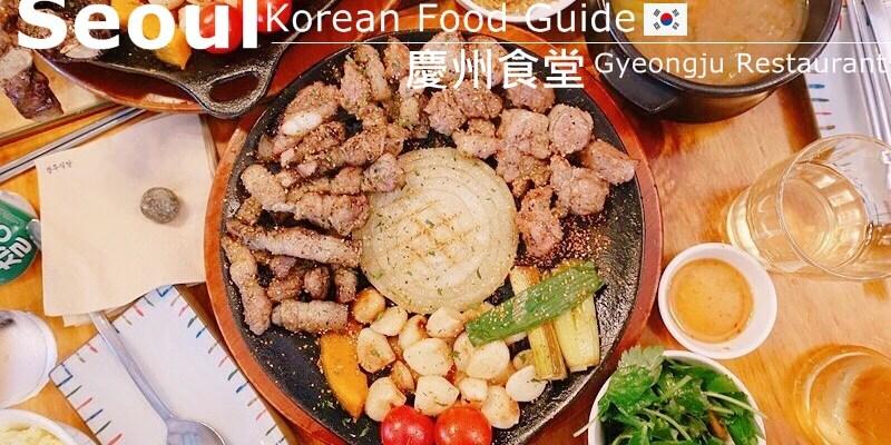 韓國首爾 ▌上水站(623) 弘大烤肉店推薦!慶州食堂경주식당 超美味韓國烤肉 文青風格