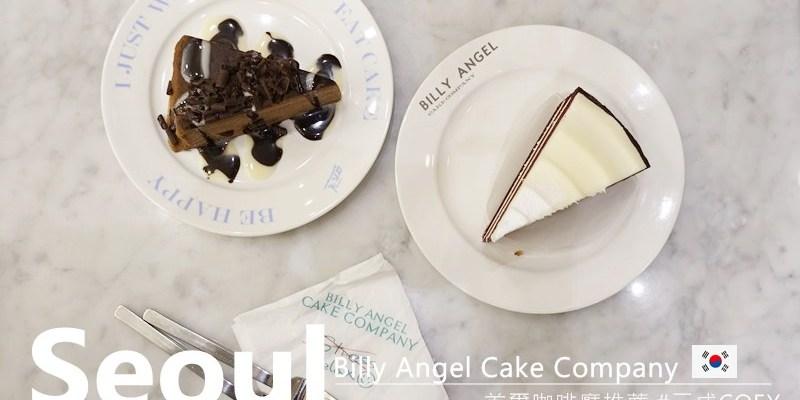韓國首爾 ▌三成站(219):韓國人氣連鎖咖啡廳 BILLY ANGEL cake company빌리엔젤