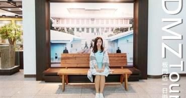 韓國旅行 ▌DMZ 板門店中文團 JSA共同警戒區・臨津閣公園・第三隧道・都羅山展望台
