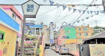 韓國 ▌光州景點:青春發散村청춘발산마을 繽紛色彩的光州彩繪壁畫村《妮妮專欄》