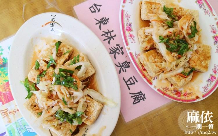台東食記 ▌台東必吃美食  林家臭豆腐 台東有名臭豆腐#附菜單《麻依專欄》