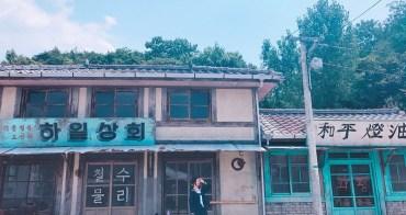 韓國旅行 ▌順天連續劇拍攝場地 穿著制服走進80年代的韓國街道《妮妮專欄》