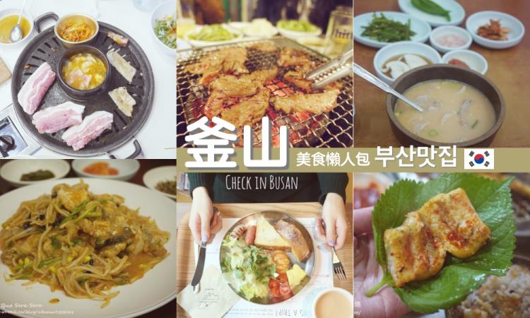 韓國釜山美食整理 ▌釜山特色料理 豬肉湯飯 烤肉 雞肉 海鮮 河豚料理 咖啡店 釜山必吃