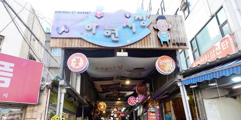 韓國首爾 ▌阿峴站(242)  韓國傳統市場 阿峴市場 裝潢走童趣風格아이가 행복한 아현시장