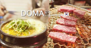 韓國首爾 ▌弘大(239):DO MA도마 牛肉軟嫩好吃 麻藥大醬湯超厲害 弘大烤肉店推薦 #附優惠卷