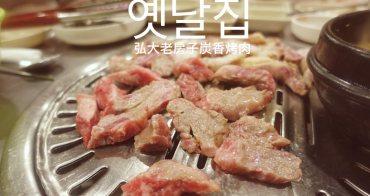 韓國首爾 ▌弘大(239):老房子炭火燒肉 옛날집  弘大平價烤肉店 肉汁軟嫩 C/P值高