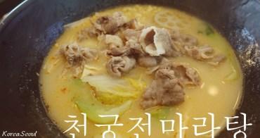 韓國首爾 ▌乙支路入口站(202):川王府麻辣燙천궁전마라탕 第一次在韓國吃麻辣湯