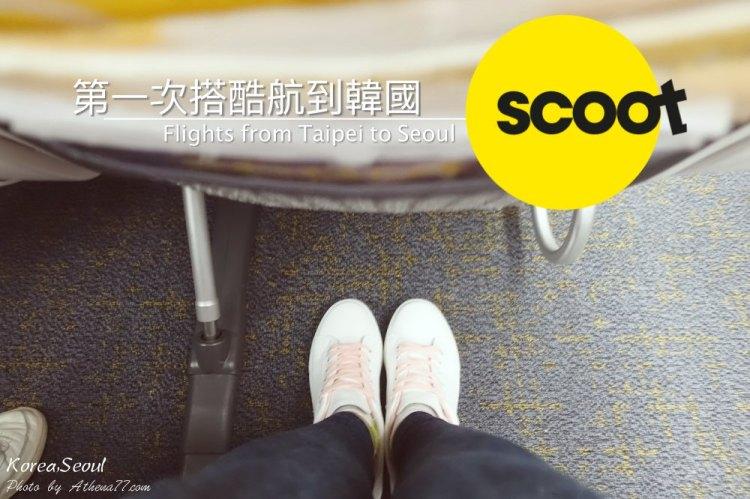 韓國旅行 ▌第一次搭酷航到韓國Scoot 飛機位子其實滿大的+仁川機場送機服務