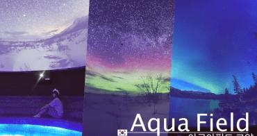 韓國旅行 ▌三松站(318):Aqua Field高陽汗蒸幕 我去過最棒的汗蒸幕 真的此生必去
