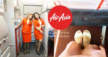 菲律賓 ▌AirAsia 亞洲航空 直飛宿霧搭機心得。空姐好活潑 飛機餐又好吃 機票C/P高