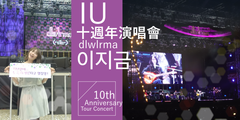 生活日常 ▌IU이지금 十週年演唱會 dlwlrma|2018 IU 10th Anniversary Tour 1224