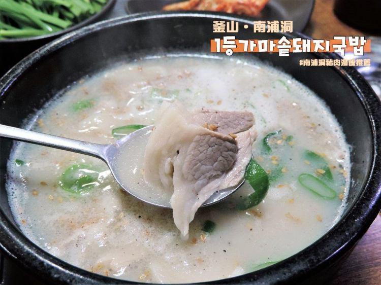 韓國釜山美食 ▌南浦洞24小時營業的 1等鍋豬肉湯飯1등가마솥돼지국밥《妮妮專欄》