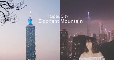 台北城市旅行 ▌信義線象山站:欣賞101的絕佳夜景 象山親山步道 網美拍照打卡景點