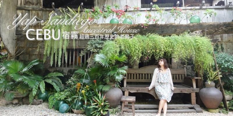菲律賓宿霧 ▌超過300年的老房子 葉氏古宅 YAP-SANDIEGO Ancestral House