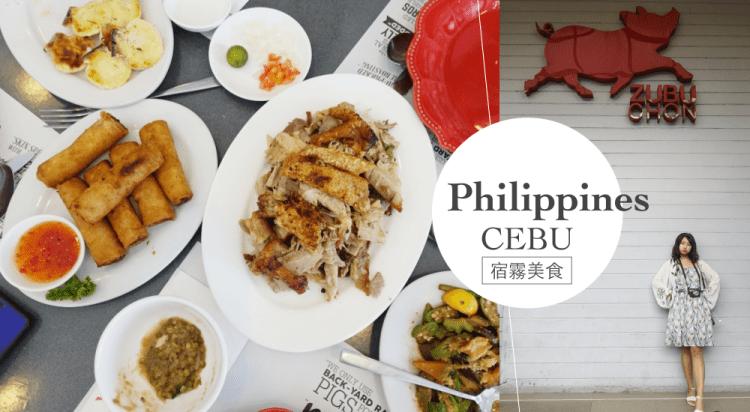 菲律賓 ▌宿霧烤乳豬餐廳推薦 ZUBU CHON 廚神安東尼波登譽為「史上最美味烤豬」