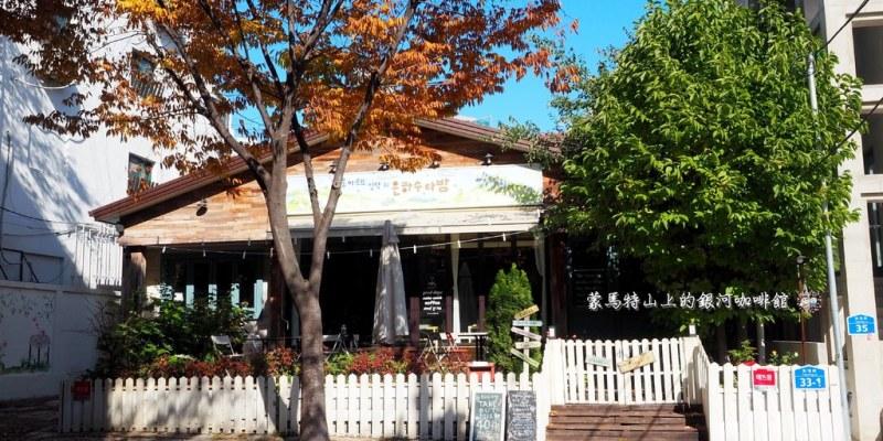 韓國首爾 ▌合井站(622):蒙馬特山上的銀河咖啡館 韓劇馬成的喜悅.拍攝地《加小菲專欄》