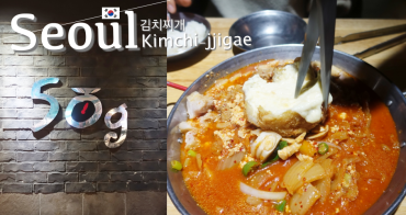 韓國首爾 ▌弘大(239): 50g오십그램 韓式泡菜鍋+五花肉 搭配馬鈴薯起司球超對味
