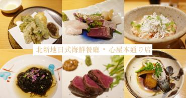 日本旅行 ▌大阪食記:北新地日式海鮮餐廳・心屋本通り店 一個人也可以吃的套餐