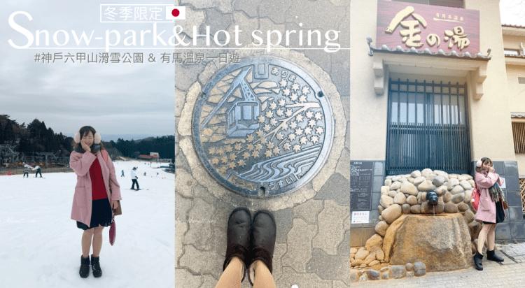 日本旅行 ▌冬季限定!神戶六甲山滑雪公園 & 有馬溫泉一日遊 #大阪出發 #推薦行程