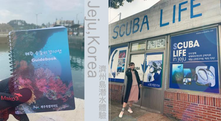 韓國濟州島 ▌探索濟州島海底世界 – 濟州島潛水體驗 @SCUBA LIFE 有中文教練