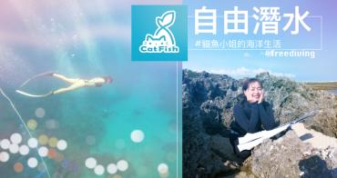 墾丁旅行 ▌讓你更加認識自己的運動 - 自由潛水♥貓魚小姐的海洋生活 AIDA2自潛課程