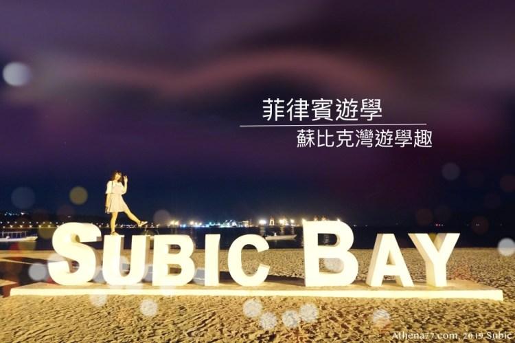 遊學英文: 菲律賓度假勝地 蘇比克灣SUBIC KEYSTONE遊學 / 玩樂景點總整理