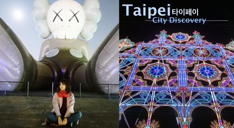 台北城市旅行 ▌KAWS:HOLIDAY|2019 台北光之饗宴 Taipei我居住的文化城市